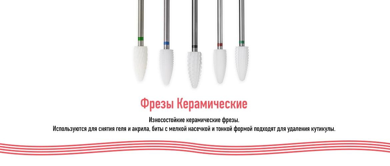 Керамические для обработки акрила и геля